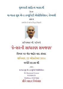 kantibhai-b-patel-the-mandhata