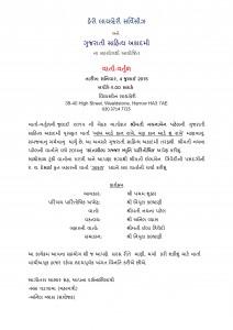 VartaVartul - 4 July 2015 - Nayanabahen Patel - Flyer-page-001