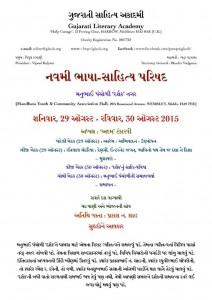 0001-Manubhai Pancholi 'Darshak' Nagar-1
