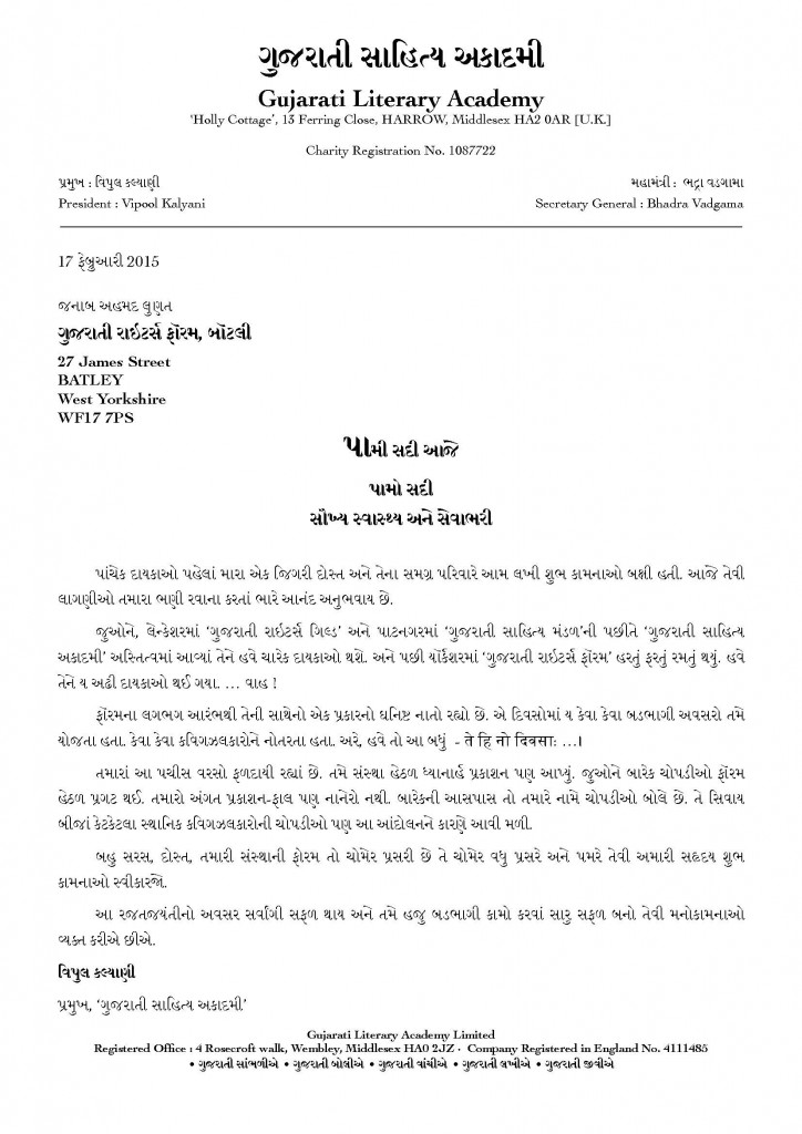 GLA - Gujarati Writers' Forum