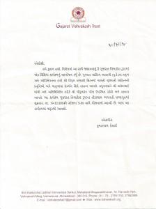 Gujarat Vishwakosh Trust
