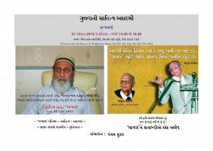 KavyaCharya - 1 Aug 2015 - Khayyam and Ghayal - Flyer