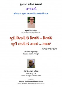 Manubhai Trivedi Event - 5 July 2014