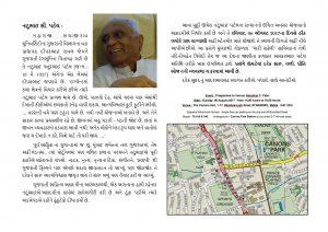 Natubhai C Patel - Flyer