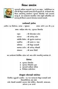 Vipulbhai Kalyani_Milan Samarambh