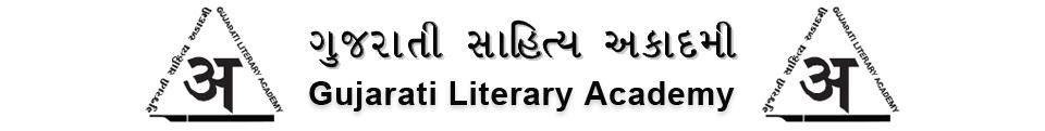 Gujarati Literary Academy (UK) - ગુજરાતી સાહિત્ય અકાદમી (યુ કે)