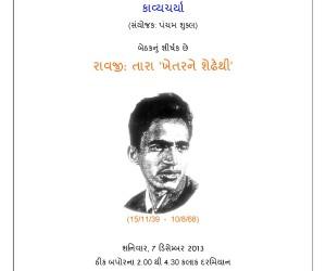 રાવજી: તારા 'ખેતરને શેઢેથી' (શનિવાર, 7 ડિસેમ્બર 2013)