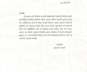 ગુજરાતી વિશ્વકોશ ટ્રસ્ટ, અમદાવાદ ખાતે અકાદમી-પ્રમુખ