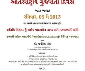 આંતરરાષ્ટ્રીય ગુજરાતી દિવસ (મે 2013)